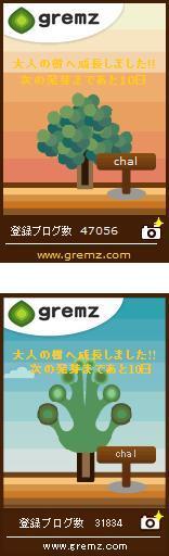 20100517gremz.jpg