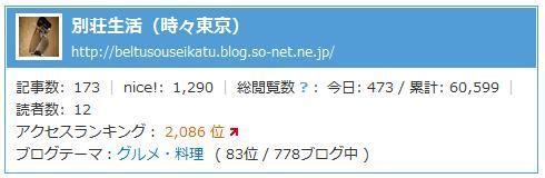 bloglanking_090710.jpg