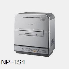 np-ts1.jpg