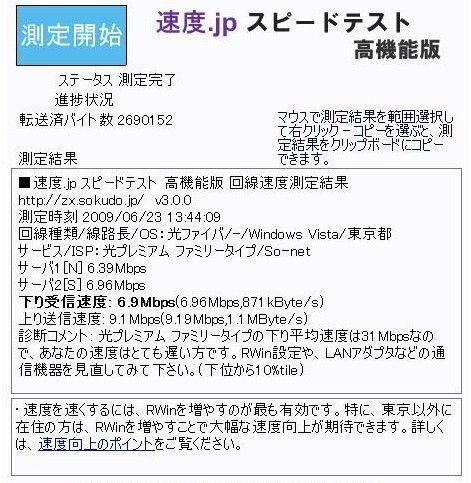 sokudo2.jpg