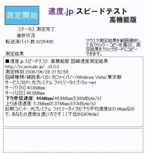 sokudo3.jpg