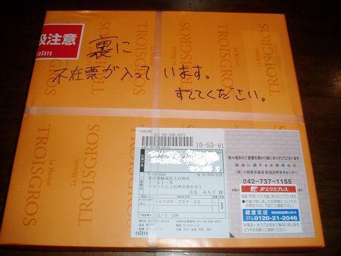PC070223.JPG